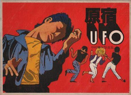 """Flashback: Street style japonés de los '80 con el libro """"Harajuku UFO"""""""