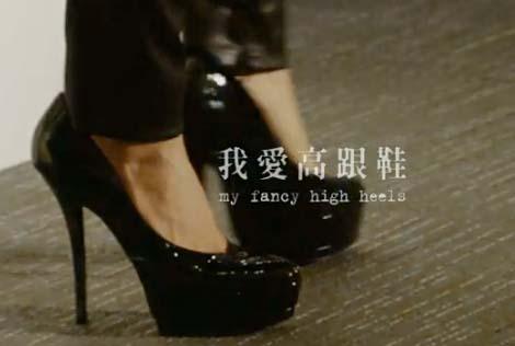 My Fancy High Heels